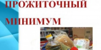 prozhitochn minimum - Администрация г. Пущино
